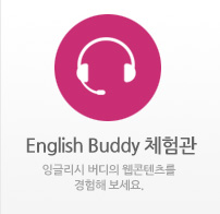 English Buddy 체험관