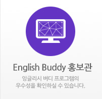 English Buddy 홍보관